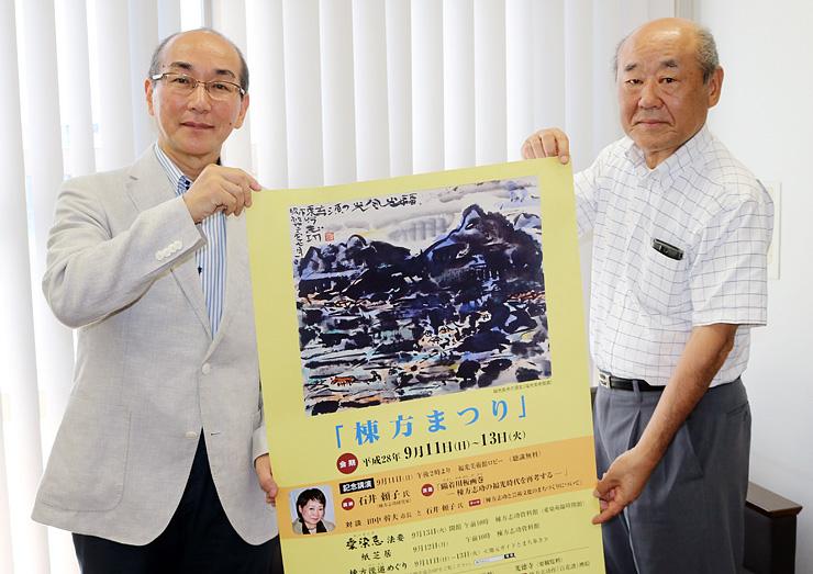 「棟方まつり」のポスターを手にする水口会長(左)と吉江事務局長