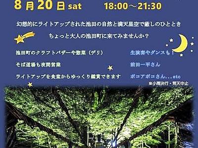 夜のかずら橋を楽しんで 福井・池田町、20日にライトアップ