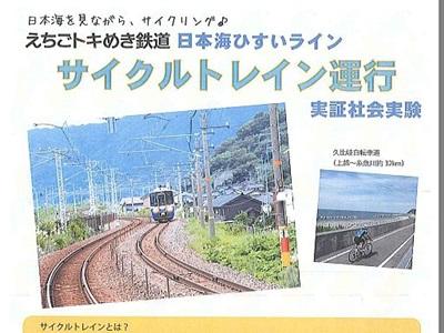 自転車と一緒に鉄道の旅いかが トキ鉄、9月実証実験 直江津-糸魚川間