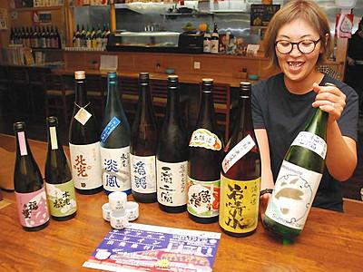 酒好き・電車好き、ご乗車を 長野―小布施、27日地酒飲み比べ