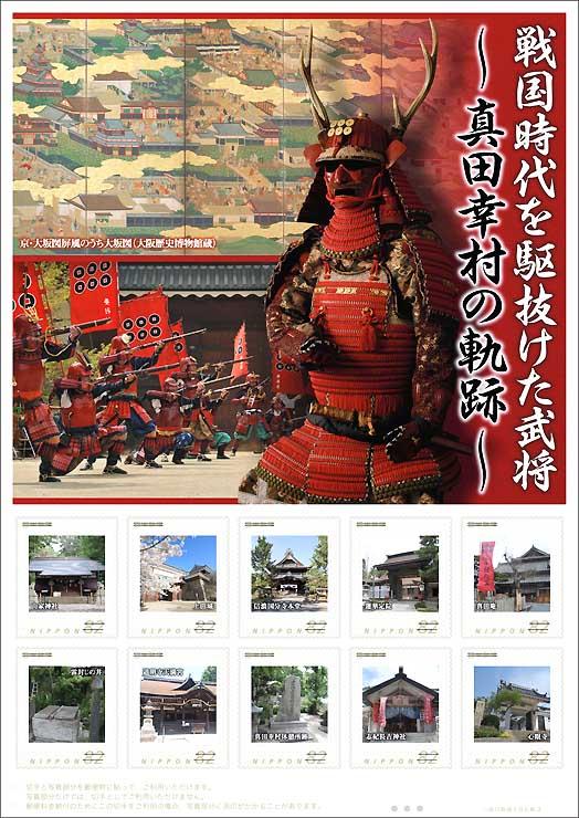 真田幸村ゆかりの地の写真をあしらったフレーム切手