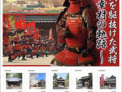 切手で楽しむ「幸村の軌跡」 上田などで発売