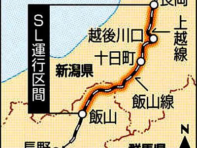 11月、飯山にSL復活 19日飯山→長岡、20日長岡→飯山