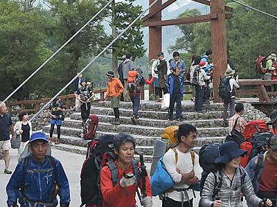 初の「山の日」松本の全国大会 来場者1万7300人に