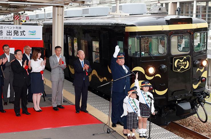 特別駅長の子どもたちの合図で出発する「とやま絵巻」=富山駅