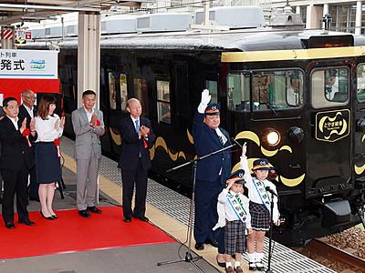 イベント列車「とやま絵巻」出発 あいの風とやま鉄道