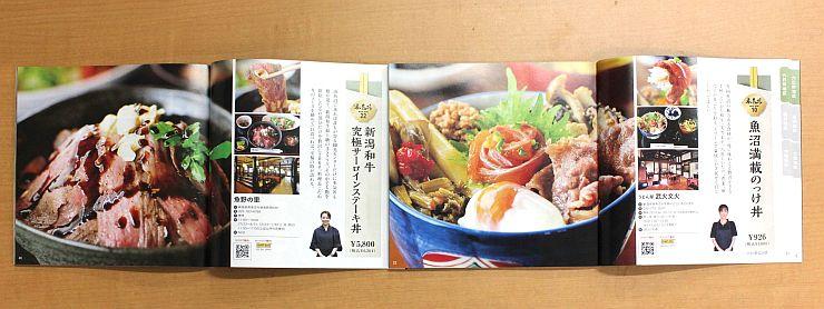 52店の「本気丼」が掲載された冊子