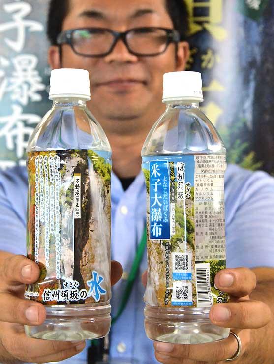 米子大瀑布をPRするため製造されたペットボトル入りの水