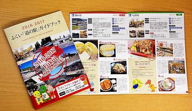 福井県内全15道の駅の情報を網羅したガイドブック