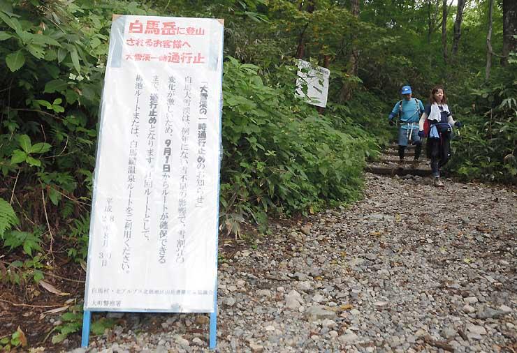 白馬村の猿倉登山口に置かれた白馬大雪渓の通行止めを知らせる看板