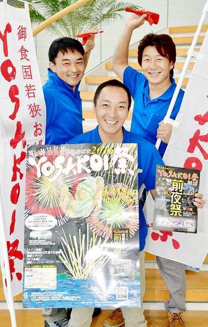 「御食国若狭おばまYOSAKOI祭」への来場を呼び掛ける実行委メンバー=7日、福井新聞社