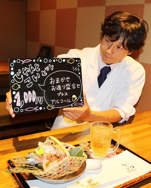 「和の膳 うらら」で、黒板を手にじゃんとこいセットを紹介する石川店長