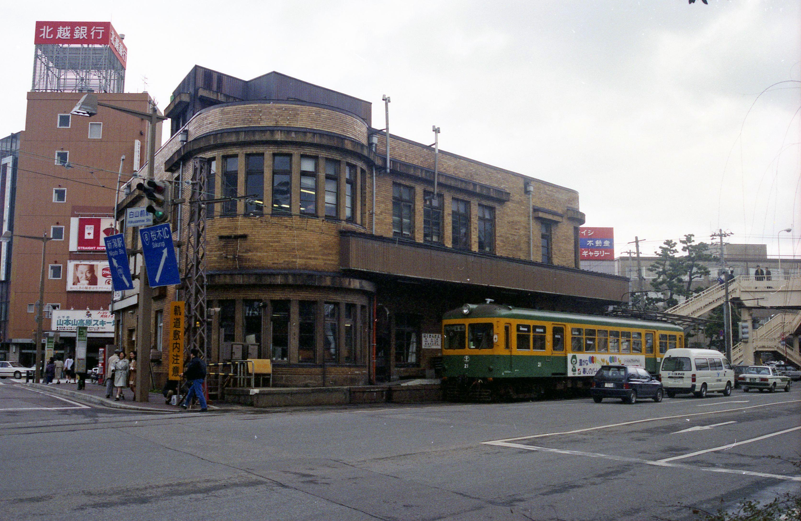 旧白山前駅と「かぼちゃ電車」(新潟交通提供写真)
