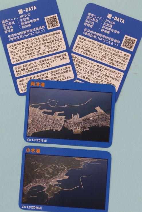 県佐渡地域振興局が製作した両津港と小木港の「港カード」