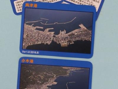 「ダムカード」の次は「港カード」 両津と小木が完成