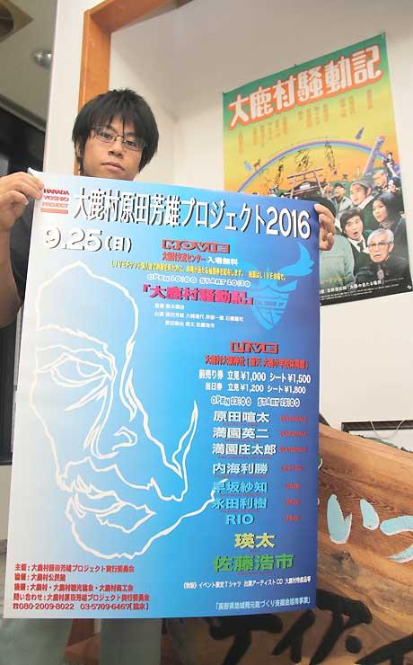 原田さんの似顔絵が描かれたイベントのポスター
