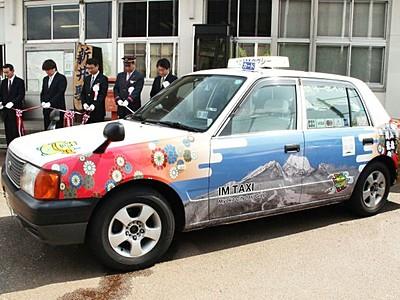 妙高・ハイヤー協会 ラッピング車両を運行開始
