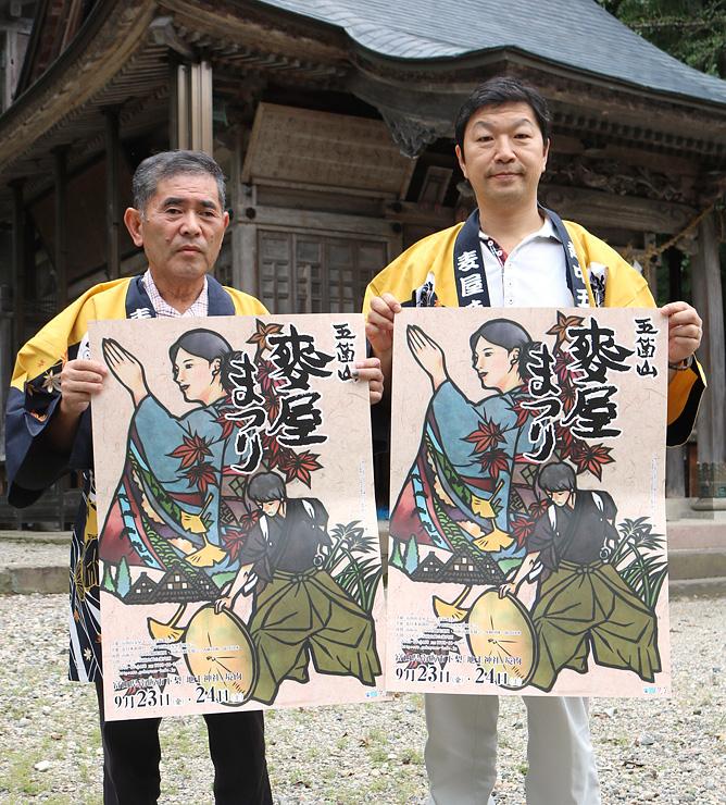 ポスターを手にまつりをPRする山田委員長(左)と実行委事務局の高田和芳さん