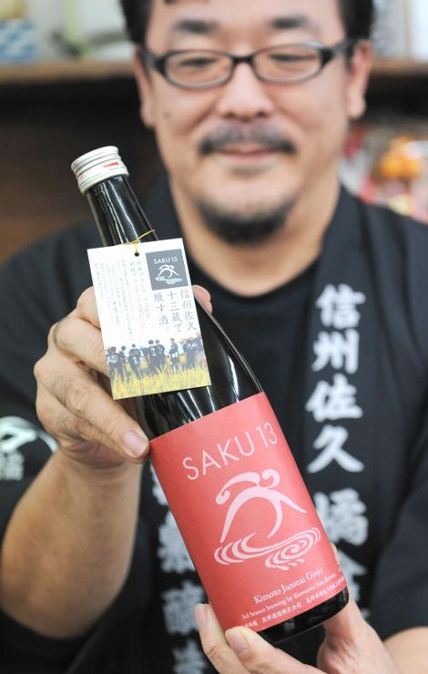 乾杯の席で振る舞われる日本酒「SAKU13」