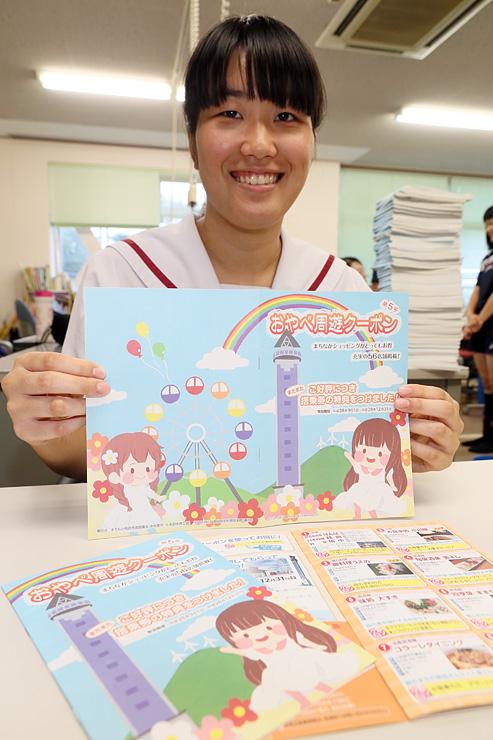 表紙のイラストを手掛けた「おやべ周遊クーポン」の第5号を手にする片山さん