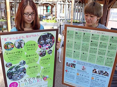県産食材の魅力知って! 高岡で10月2日「いろどり祭」