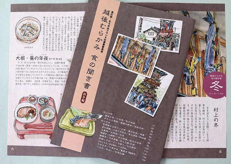 村上市に息づく伝統的な食文化をまとめた「食の聞き書秋冬編」