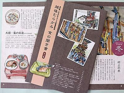 村上の伝統と食 次代へ 「聞き書」秋冬編が完成