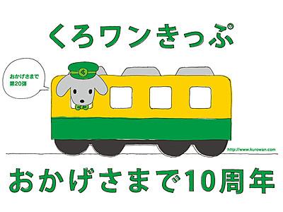 500円で一日乗り放題 黒部市の地鉄電車やバス