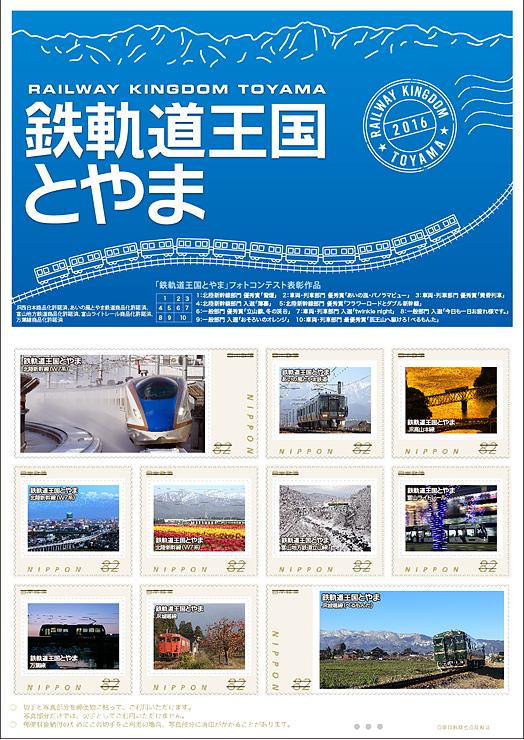 切手シート「鉄軌道王国とやま」
