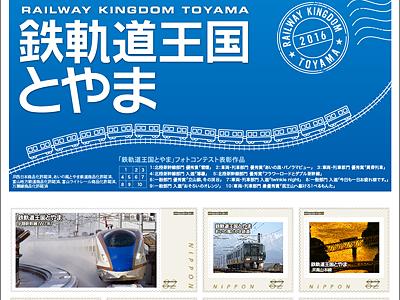 「鉄軌道王国とやま」切手でPR 県内郵便局で発売
