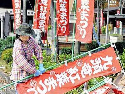 紅葉まつりPR、大野・和泉にのぼり旗
