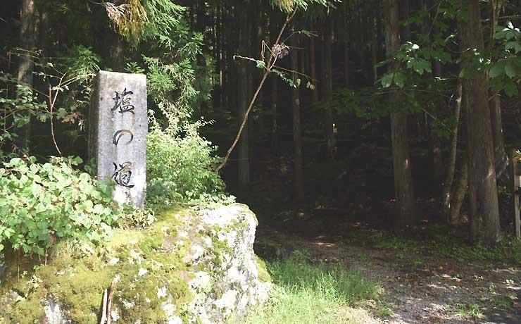 スタート地点となる「塩の道」の石碑=浜松市水窪町