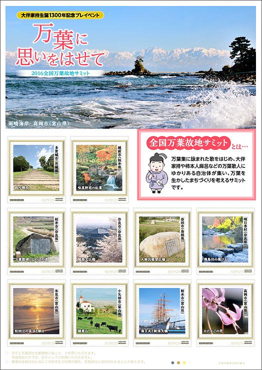 全国万葉故地サミットの開催を記念した切手シート