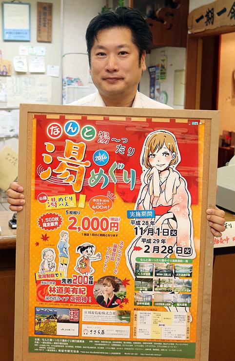 ポスターを手に湯めぐりをPRする中川委員長