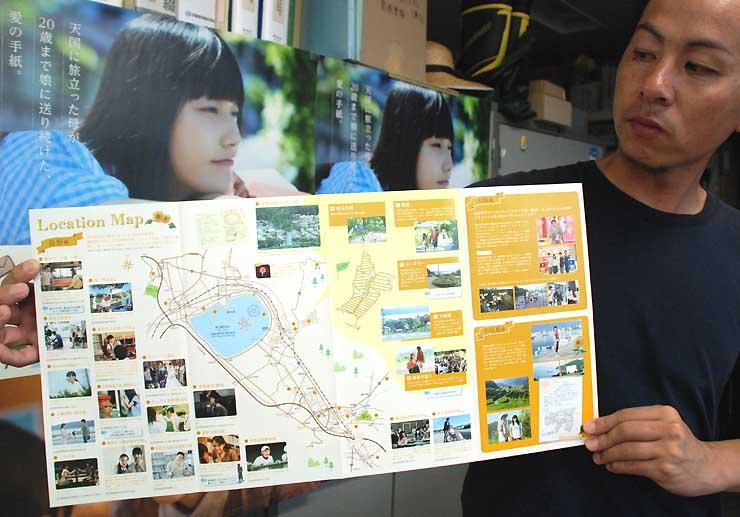 映画「バースデーカード」のロケ地を紹介するマップ