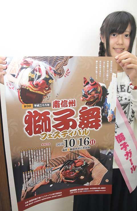 フェスティバルのポスター