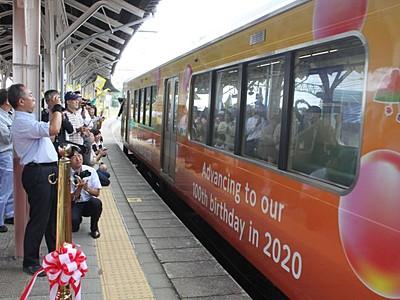 上越の四季まとい 創立100周年PR 日本曹達のトキ鉄列車
