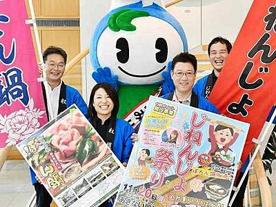 名田庄の甘いジネンジョいかが 11月祭り、名物ぼたん鍋も