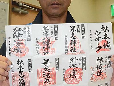 11月「松本城ウオーク」で印判集め 楽しみ方いろいろ7コース