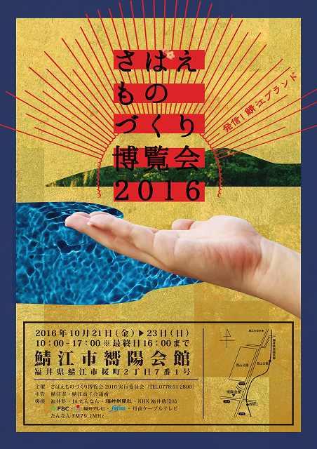 「さばえものづくり博覧会2016」のポスター