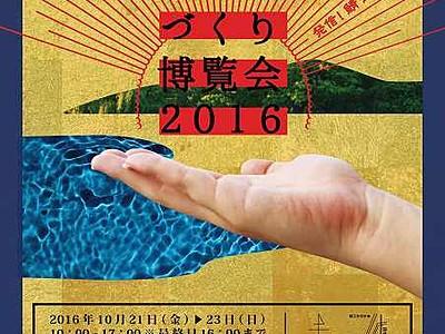 鯖江の技術に見て触れて 「ものづくり博覧会」21日開幕