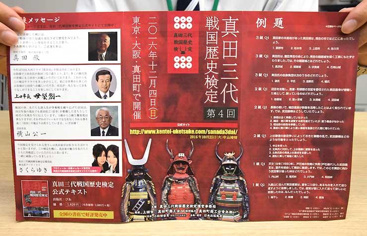 検定の例題も盛り込んだ「真田三代戦国歴史検定」のパンフレット