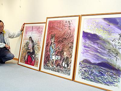 22日から岩崎巴人さん追悼展 滑川ゆかりの作品初公開