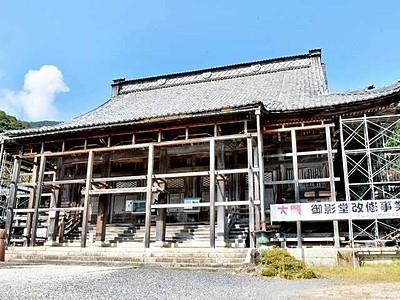 国重文「御影堂」中心に修復計画 22年目標、敦賀市の西福寺