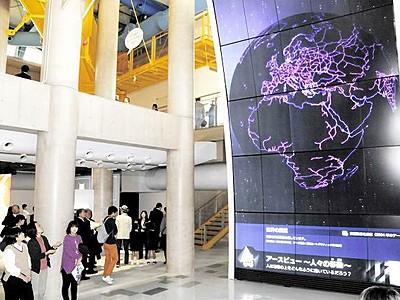 福井県児童科学館が展示を改装 国内最大級の大型モニター