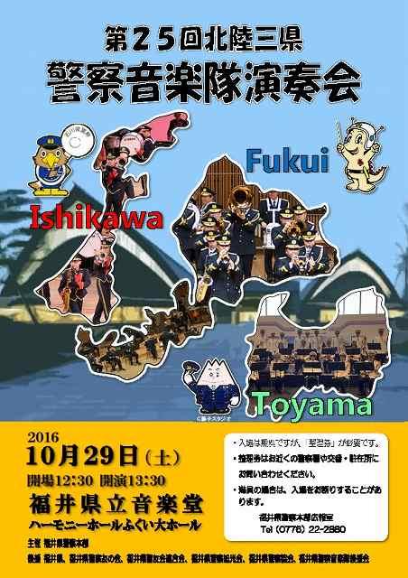 北陸3県警察音楽隊演奏会のポスター