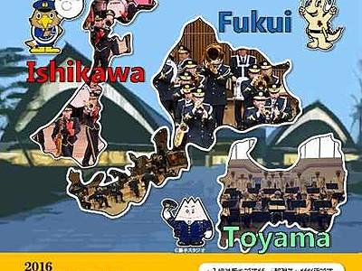 北陸3県の県警音楽隊が結集 29日、福井で演奏会