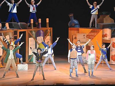 舞台通して伝える「思いやる心」 劇団四季の児童向け県内公演始まる