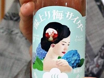 湯田上温泉4旅館 梅サイダー販売