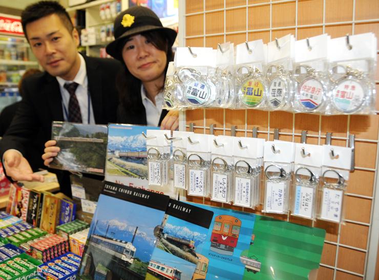 富山地鉄が新たに販売を始めたオリジナルのキーホルダーやクリアファイル=電鉄富山駅